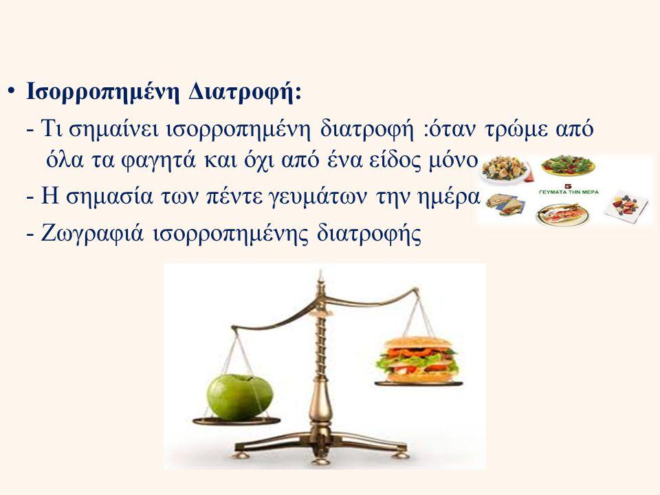 Ισορροπημένη Διατροφή: - Τι σημαίνει ισορροπημένη διατροφή :όταν τρώμε από όλα τα φαγητά και όχι από ένα είδος μόνο - Η σημασία των πέντε γευμάτων την