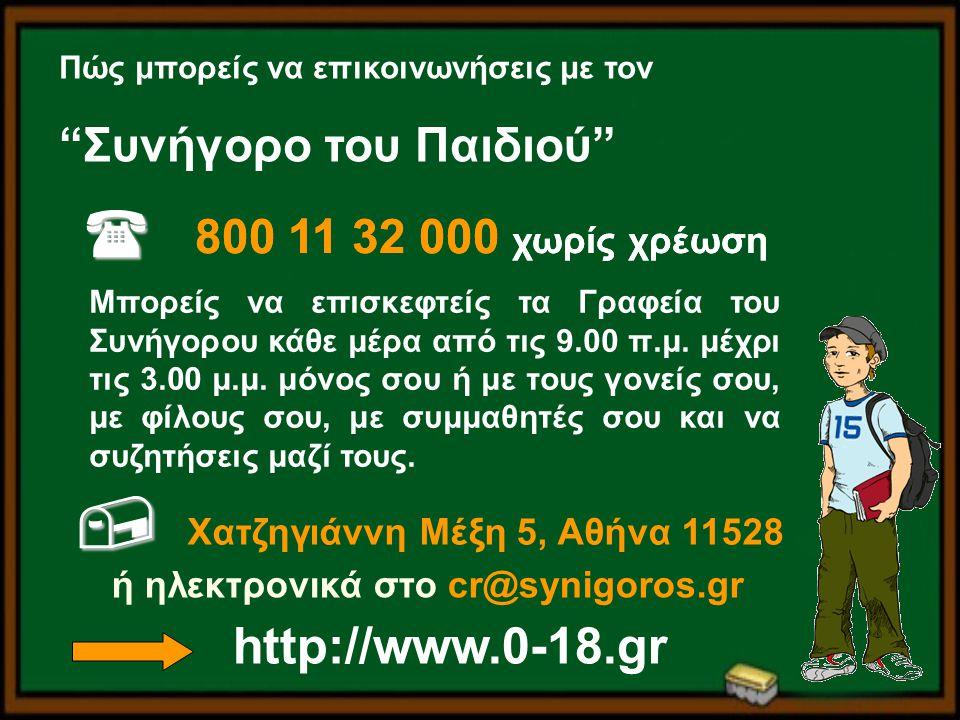 """Πώς μπορείς να επικοινωνήσεις με τον """"Συνήγορο του Παιδιού""""  800 11 32 000 χωρίς χρέωση Μπορείς να επισκεφτείς τα Γραφεία του Συνήγορου κάθε μέρα από"""