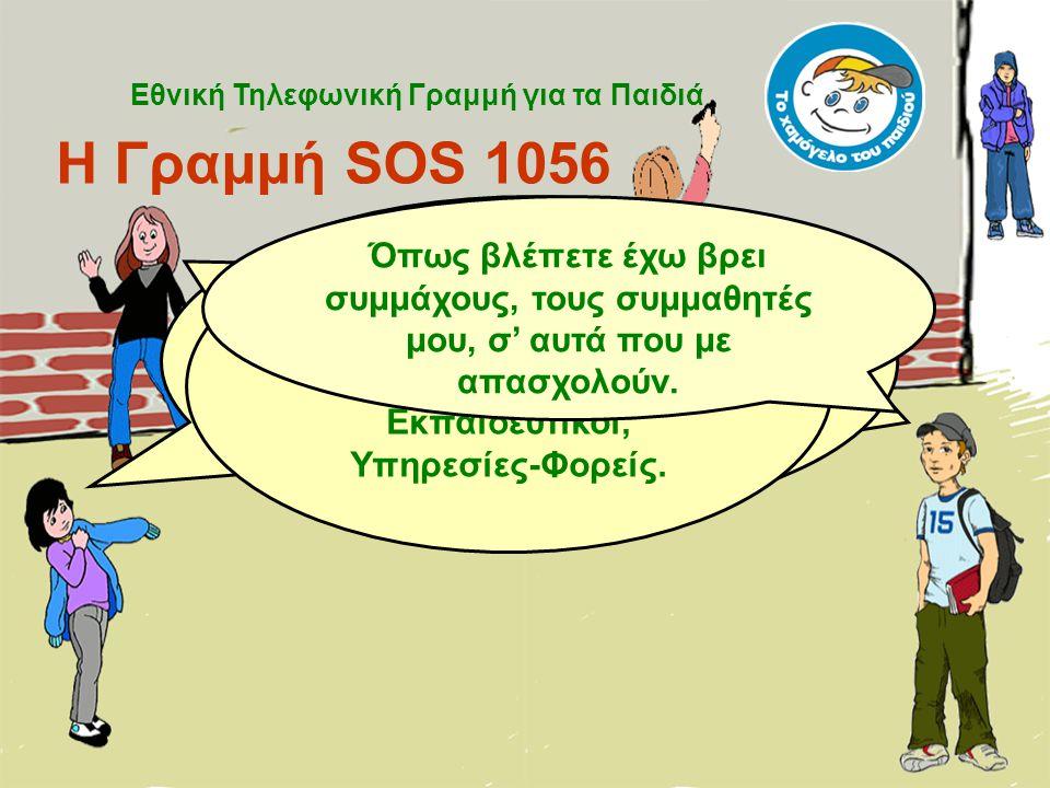 Η Γραμμή SOS 1056 Εθνική Τηλεφωνική Γραμμή για τα Παιδιά Λειτουργεί ΠΑΝΕΛΛΑΔΙΚΑ σε εικοσιτετράωρη βάση, 7 ημέρες την εβδομάδα και η κλήση είναι δωρεάν