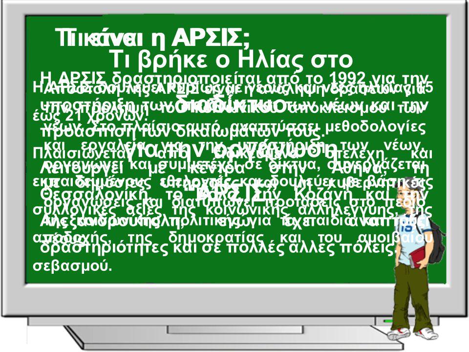 """Τι βρήκε ο Ηλίας στο διαδίκτυο για την οργάνωση """"ΑΡΣΙΣ"""" Η ΑΡΣΙΣ δραστηριοποιείται από το 1992 για την υποστήριξη των παιδιών και των νέων και την προά"""