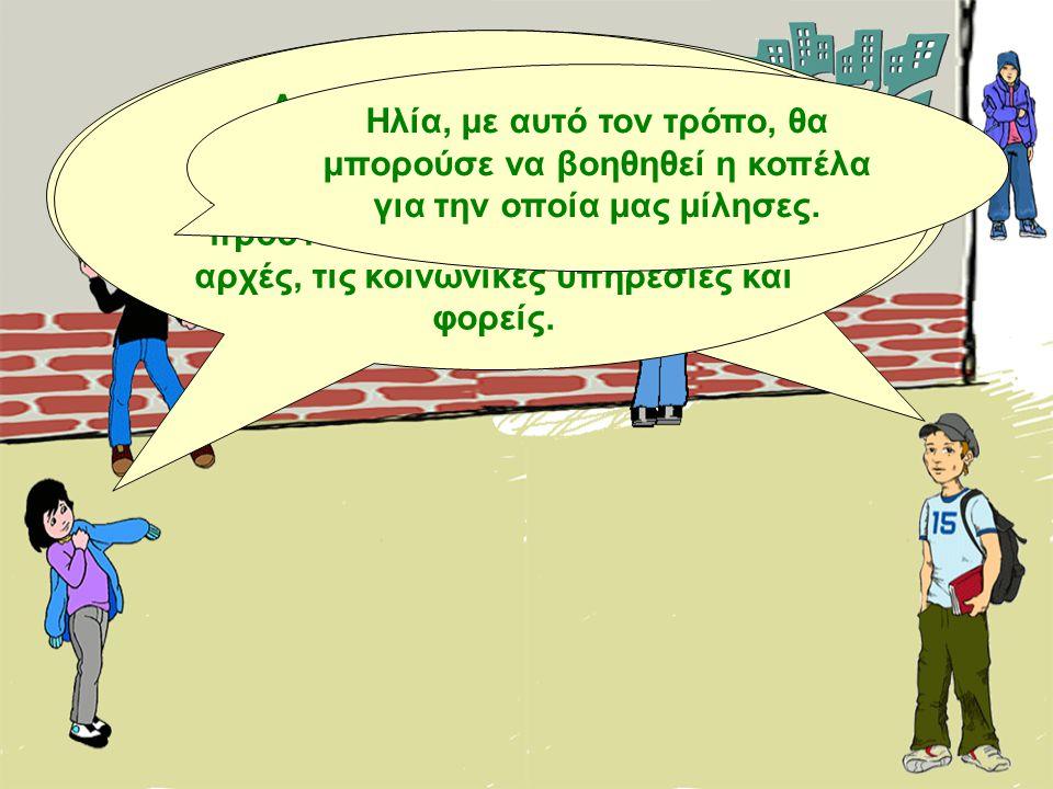 Υποστηρίζει τη δράση κατά της παιδικής εργασίας και εκμετάλλευσης ανηλίκων στην Ελλάδα. Αυτό ακριβώς που με προβληματίζει αυτό τον καιρό. Αν κάποιο πα