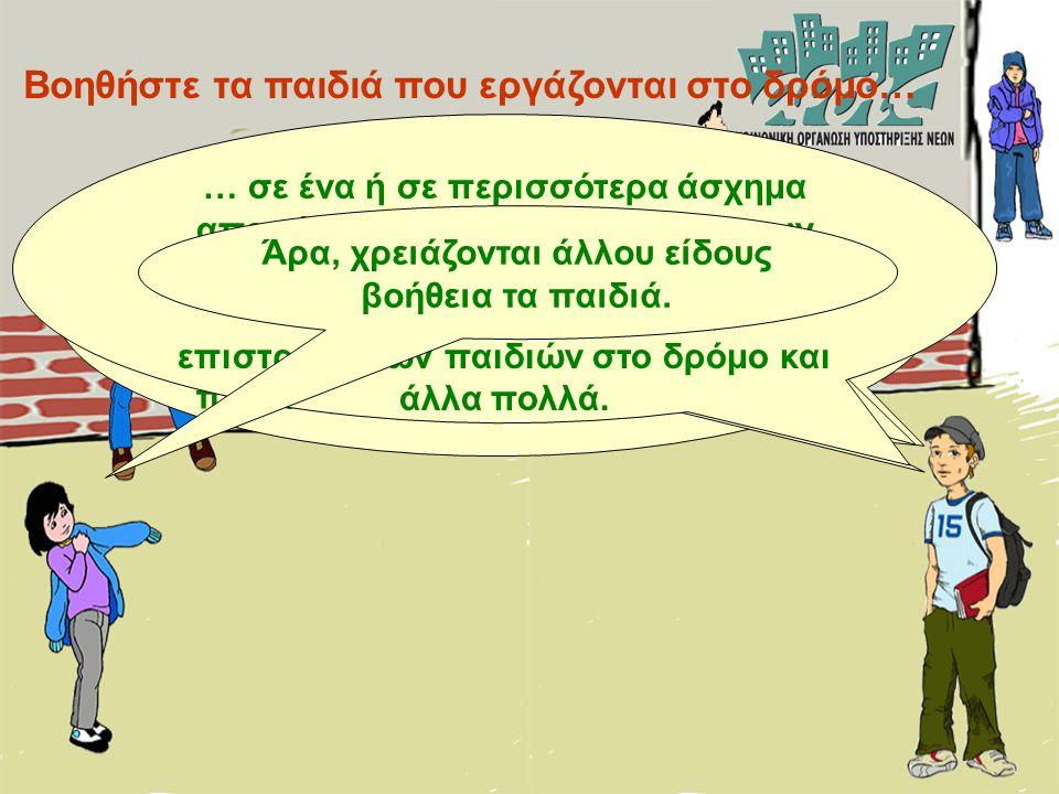 """Η οργάνωση """"ΑΡΣΙΣ"""" λέει ότι σχεδόν καθημερινά περίπου 100 παιδιά βρίσκονται σταθερά στους δρόμους των δύο μεγάλων πόλεων, Αθήνας και Θεσσαλονίκης. Κατ"""