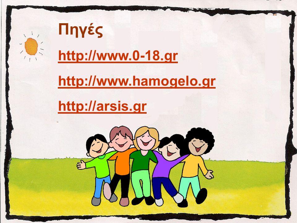 Πηγές http://www.0-18.gr http://www.hamogelo.gr http://arsis.gr