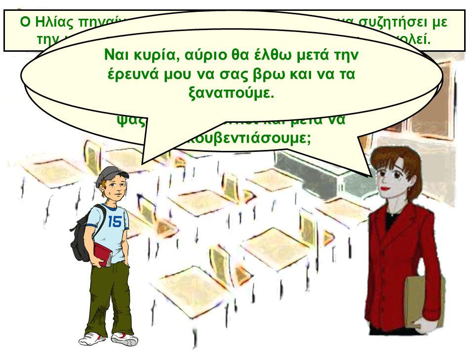 Ο Ηλίας πηγαίνει στο σχολείο και αποφασίζει να συζητήσει με την καθηγήτριά του για το πρόβλημα που τον απασχολεί. Ηλία, υπάρχουν άνθρωποι που μπορούν