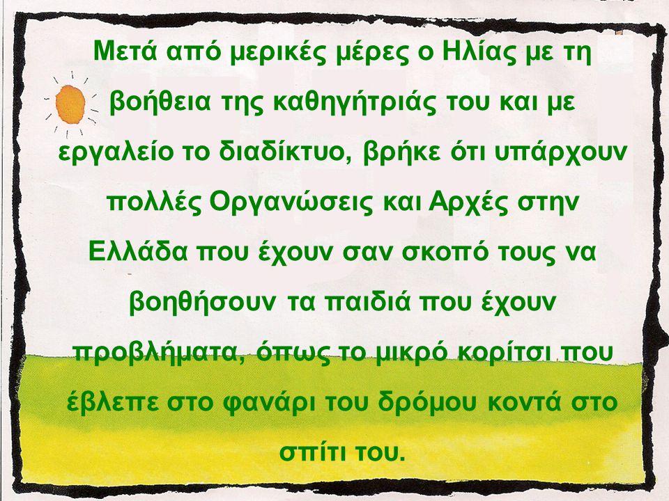 http://www.hamogelo.gr
