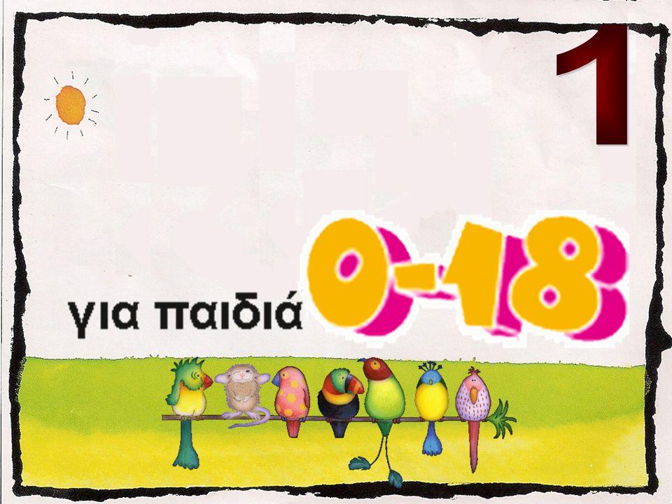Τι είναι ο Συνήγορος του παιδιού; Τι κάνει ο Συνήγορος του παιδιού; Λειτουργεί από τον Ιούλιο του 2003 και αποστολή του είναι να υπερασπίζεται τα δικαιώματα των ανηλίκων, δηλαδή όλων των αγοριών και κοριτσιών έως 18 χρόνων.