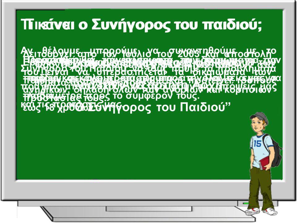 Υποστηρίζει τη δράση κατά της παιδικής εργασίας και εκμετάλλευσης ανηλίκων στην Ελλάδα.