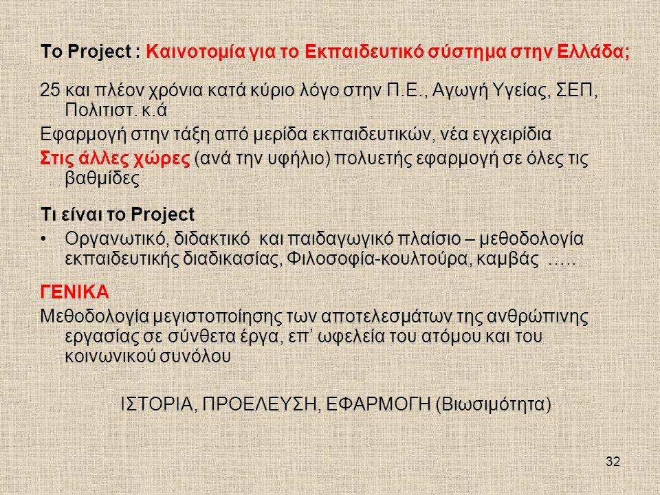 32 Το Project : Καινοτομία για το Εκπαιδευτικό σύστημα στην Ελλάδα; 25 και πλέον χρόνια κατά κύριο λόγο στην Π.Ε., Αγωγή Υγείας, ΣΕΠ, Πολιτιστ.