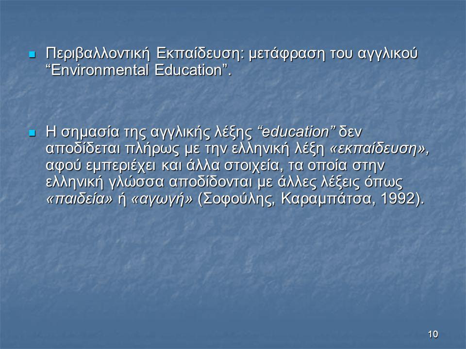 """10 Περιβαλλοντική Εκπαίδευση: μετάφραση του αγγλικού """"Environmental Education"""". Περιβαλλοντική Εκπαίδευση: μετάφραση του αγγλικού """"Environmental Educa"""