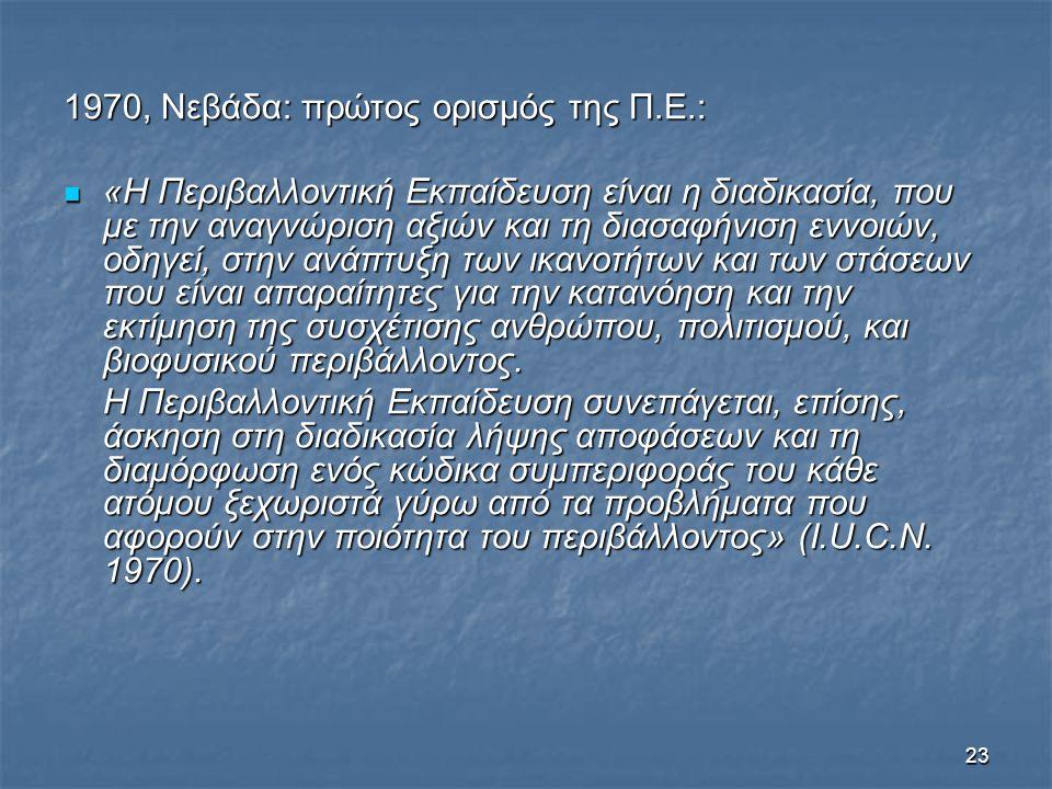 23 1970, Νεβάδα: πρώτος ορισμός της Π.Ε.: «Η Περιβαλλοντική Εκπαίδευση είναι η διαδικασία, που με την αναγνώριση αξιών και τη διασαφήνιση εννοιών, οδη