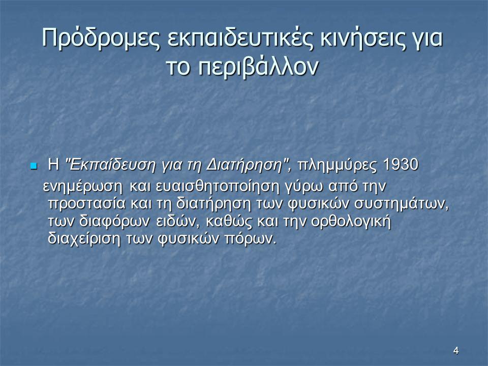 25 Διάσκεψη Βελιγραδίου: Στόχοι της Π.Ε.