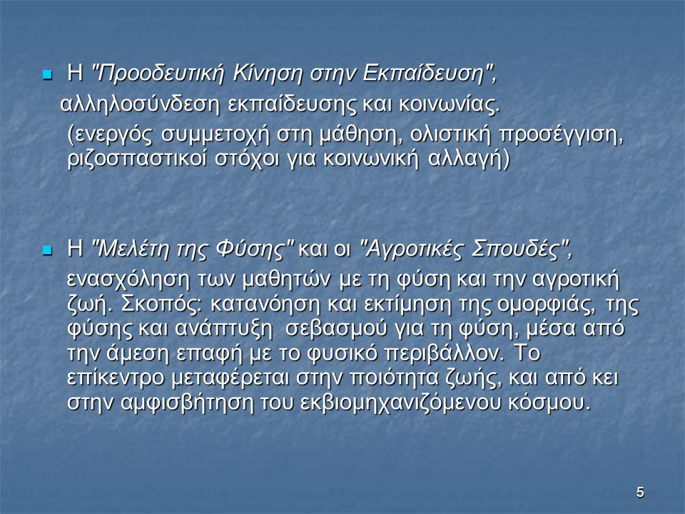 36 Κατευθυντήριες αρχές σύμφωνα με τη Διάσκεψη της Τυφλίδας 11.