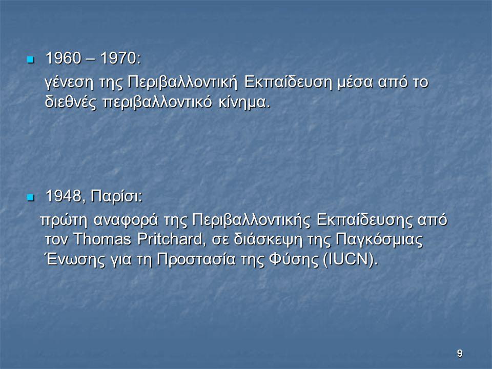 9 1960 – 1970: 1960 – 1970: γένεση της Περιβαλλοντική Εκπαίδευση μέσα από το διεθνές περιβαλλοντικό κίνημα. γένεση της Περιβαλλοντική Εκπαίδευση μέσα