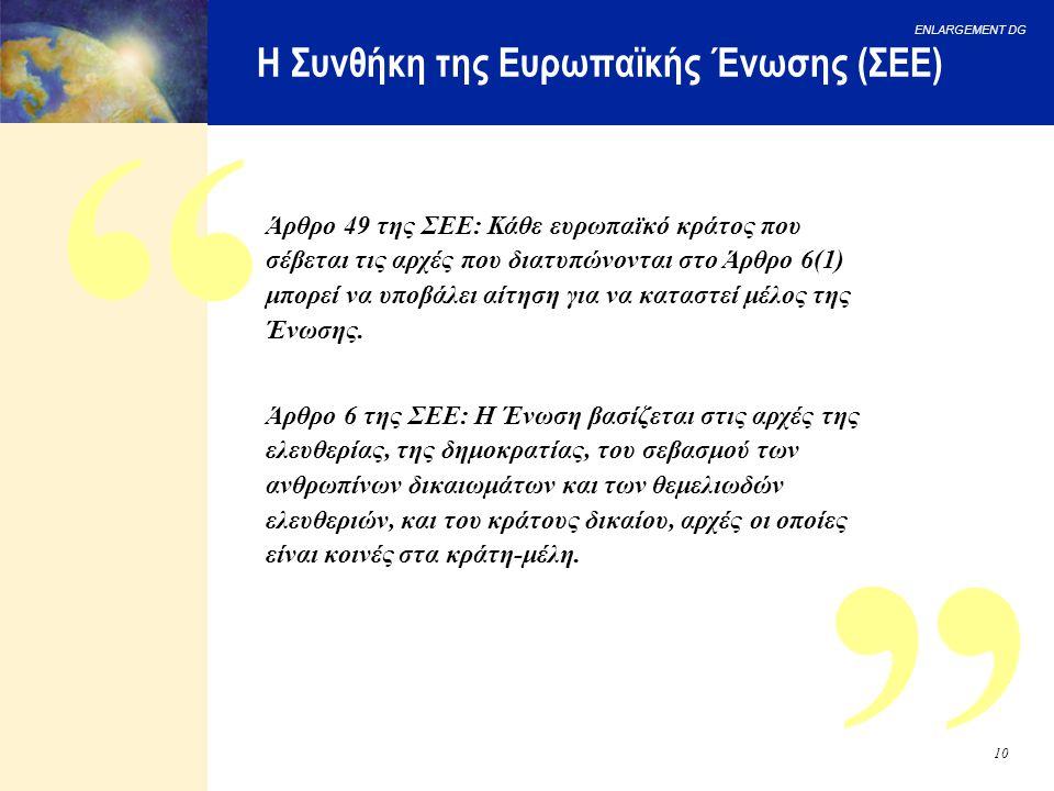 ENLARGEMENT DG 10 Η Συνθήκη της Ευρωπαϊκής Ένωσης (ΣΕΕ) Άρθρο 49 της ΣΕΕ: Κάθε ευρωπαϊκό κράτος που σέβεται τις αρχές που διατυπώνονται στο Άρθρο 6(1)