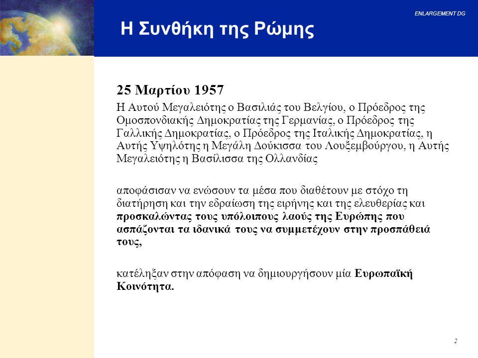 ENLARGEMENT DG 2 Η Συνθήκη της Ρώμης 25 Μαρτίου 1957 Η Αυτού Μεγαλειότης ο Βασιλιάς του Βελγίου, ο Πρόεδρος της Ομοσπονδιακής Δημοκρατίας της Γερμανία