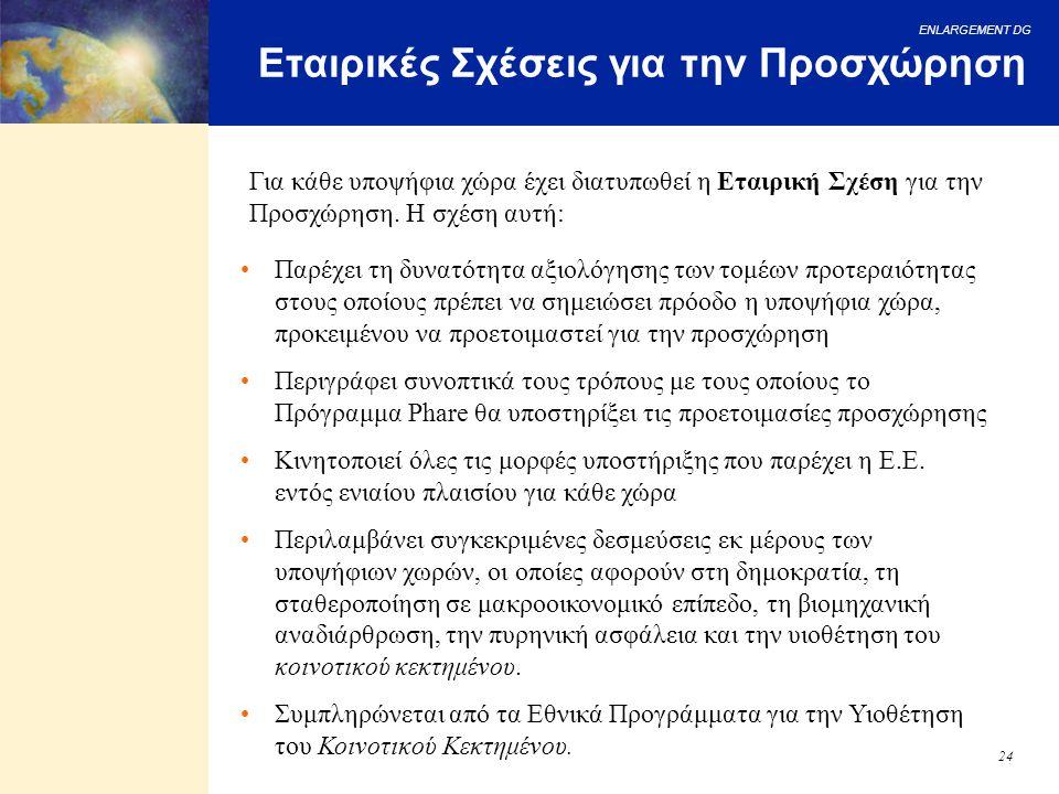 ENLARGEMENT DG 24 Εταιρικές Σχέσεις για την Προσχώρηση Παρέχει τη δυνατότητα αξιολόγησης των τομέων προτεραιότητας στους οποίους πρέπει να σημειώσει π