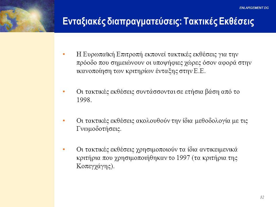 ENLARGEMENT DG 32 Ενταξιακές διαπραγματεύσεις: Τακτικές Εκθέσεις Η Ευρωπαϊκή Επιτροπή εκπονεί τακτικές εκθέσεις για την πρόοδο που σημειώνουν οι υποψή