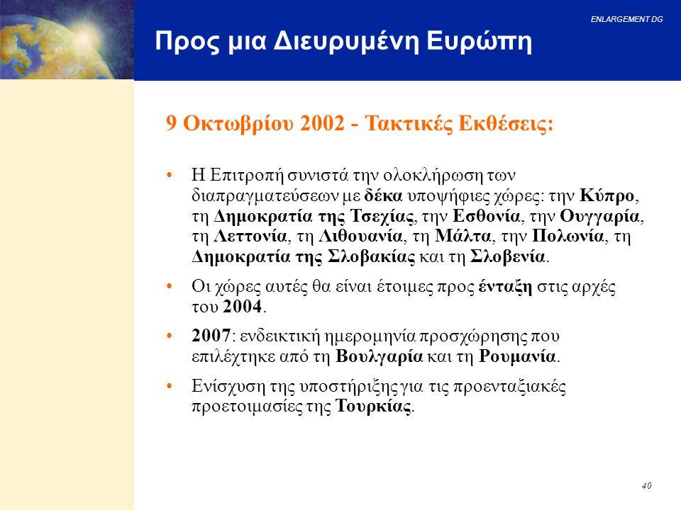 ENLARGEMENT DG 40 Προς μια Διευρυμένη Ευρώπη 9 Οκτωβρίου 2002 - Τακτικές Εκθέσεις: Η Επιτροπή συνιστά την ολοκλήρωση των διαπραγματεύσεων με δέκα υποψ