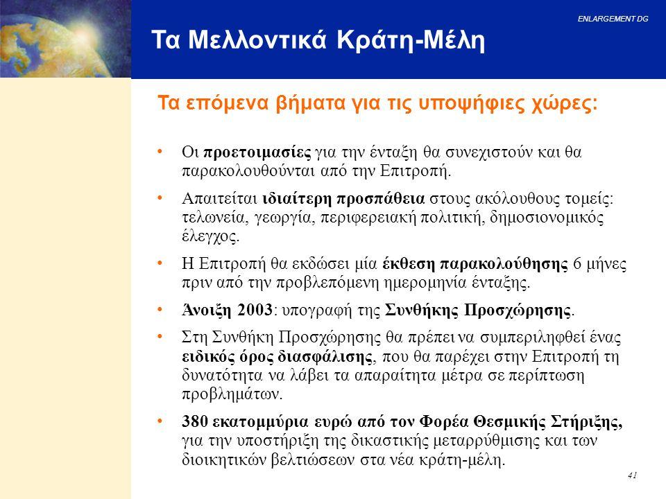 ENLARGEMENT DG 41 Τα Μελλοντικά Κράτη-Μέλη Τα επόμενα βήματα για τις υποψήφιες χώρες: Οι προετοιμασίες για την ένταξη θα συνεχιστούν και θα παρακολουθ