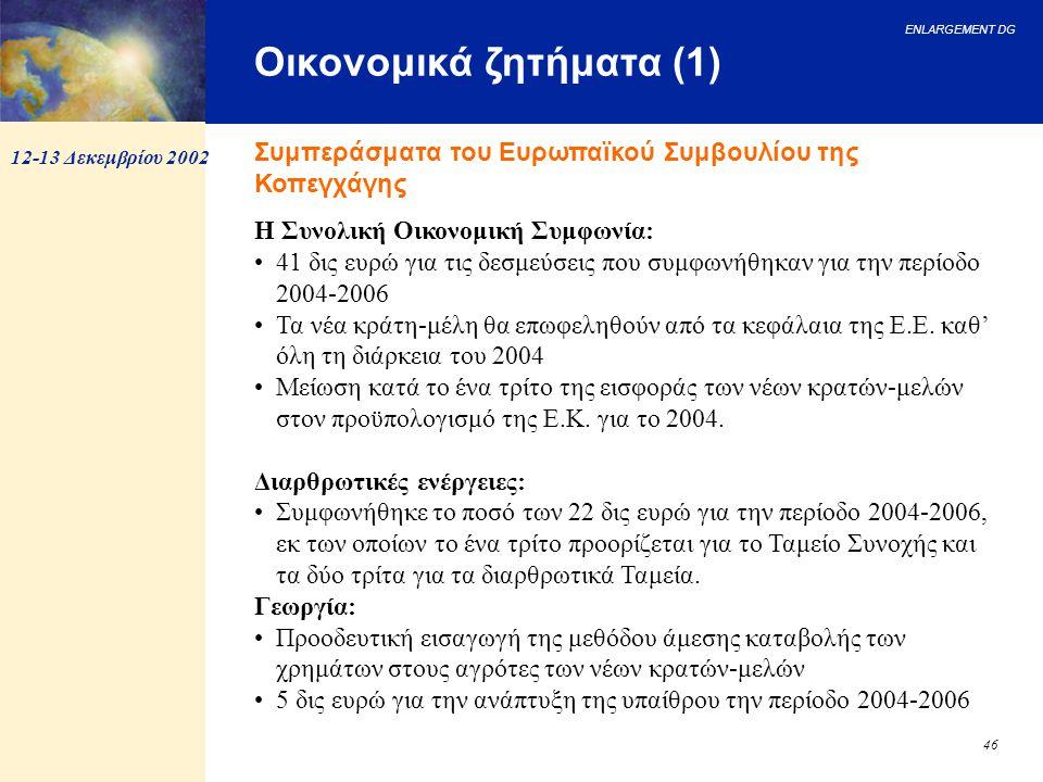 ENLARGEMENT DG 46 Η Συνολική Οικονομική Συμφωνία: 41 δις ευρώ για τις δεσμεύσεις που συμφωνήθηκαν για την περίοδο 2004-2006 Τα νέα κράτη-μέλη θα επωφε