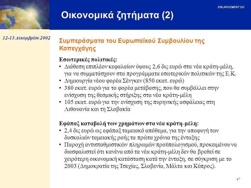 ENLARGEMENT DG 47 Οικονομικά ζητήματα (2) Εσωτερικές πολιτικές: Διάθεση επιπλέον κεφαλαίων ύψους 2,6 δις ευρώ στα νέα κράτη-μέλη, για να συμμετάσχουν