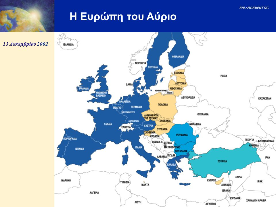 ENLARGEMENT DG 9 Η Ευρώπη του Αύριο 13 Δεκεμβρίου 2002