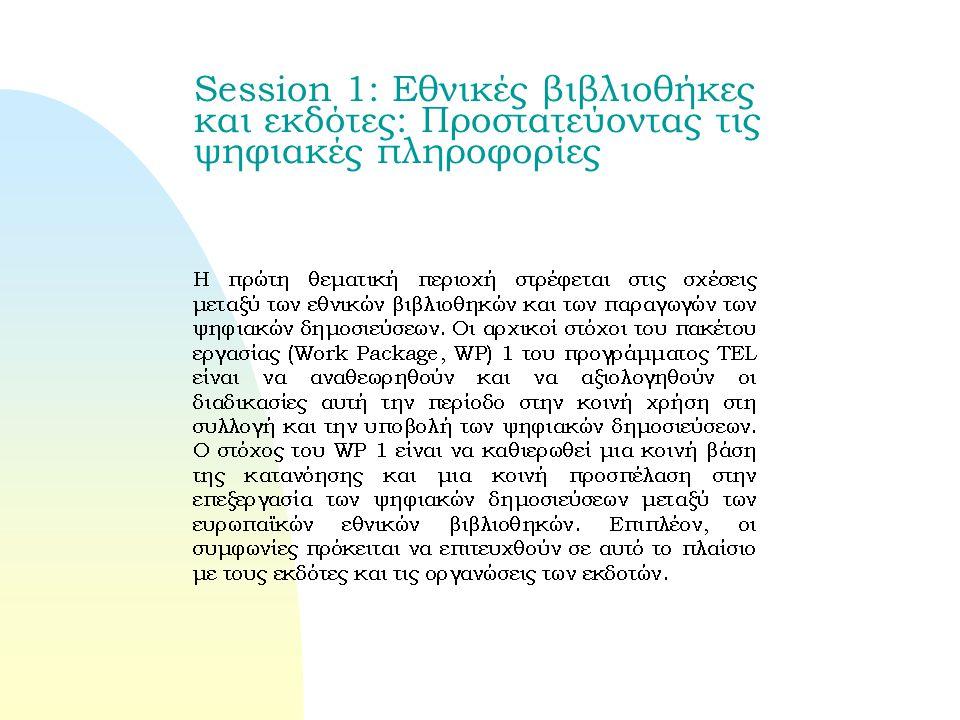 Session 1: Εθνικές βιβλιοθήκες και εκδότες: Προστατεύοντας τις ψηφιακές πληροφορίες