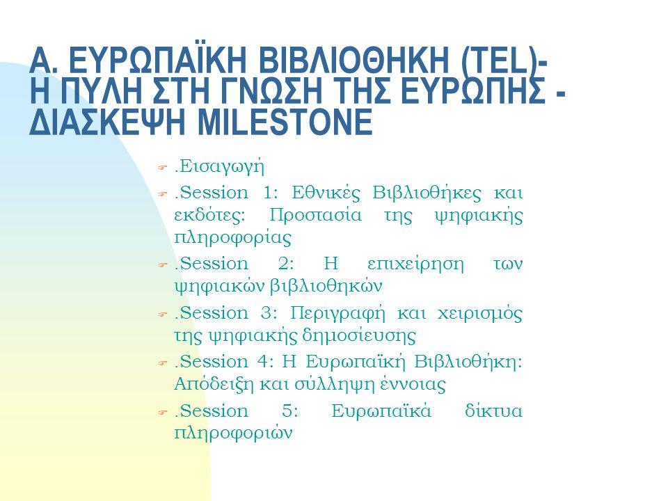 Α. ΕΥΡΩΠΑΪΚΗ ΒΙΒΛΙΟΘΗΚΗ (TEL)- Η ΠΥΛΗ ΣΤΗ ΓΝΩΣΗ ΤΗΣ ΕΥΡΩΠΗΣ - ΔΙΑΣΚΕΨΗ MILESTONE . Εισαγωγή . Session 1: Εθνικές Βιβλιοθήκες και εκδότες: Προστασία