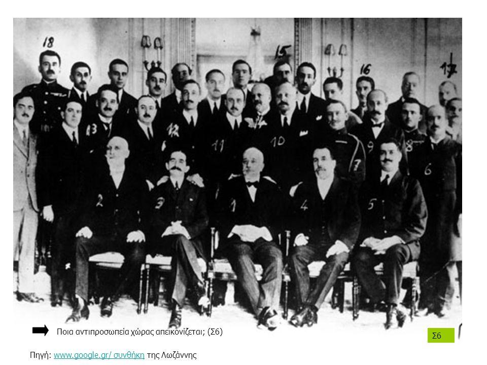 Σ6 Ποια αντιπροσωπεία χώρας απεικονίζεται; (Σ6) Πηγή: www.google.gr/ συνθήκη της Λωζάννηςwww.google.gr/ συνθήκη