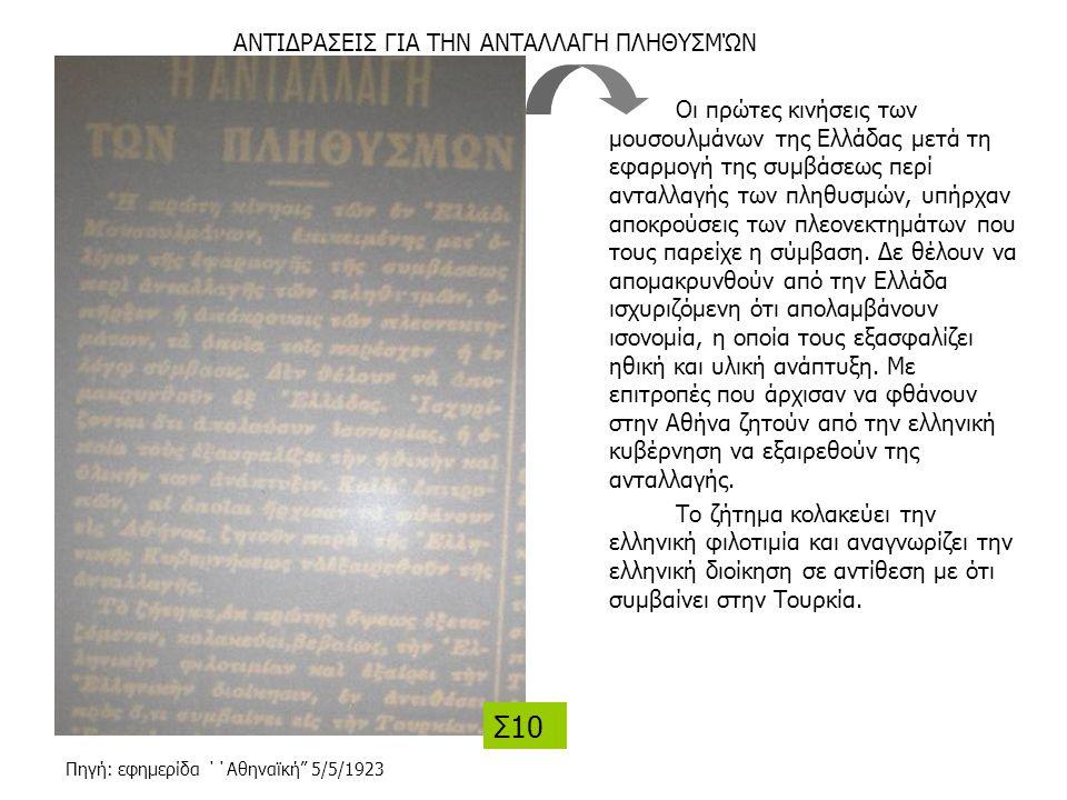 ΑΝΤΙΔΡΑΣΕΙΣ ΓΙΑ ΤΗΝ ΑΝΤΑΛΛΑΓΗ ΠΛΗΘΥΣΜΏΝ Οι πρώτες κινήσεις των μουσουλμάνων της Ελλάδας μετά τη εφαρμογή της συμβάσεως περί ανταλλαγής των πληθυσμών,