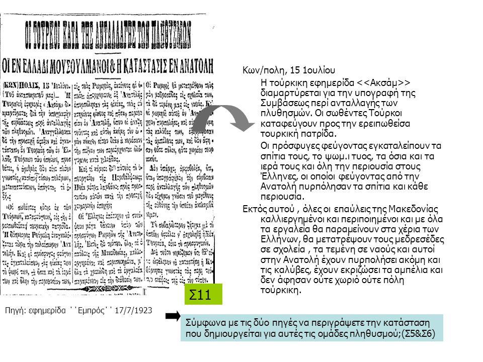 Κων/πολη, 15 1ουλίου Η τούρκικη εφημερίδα > διαμαρτύρεται για την υπογραφή της Συμβάσεως περί ανταλλαγής των πλυθησμών. Οι σωθέντες Τούρκοι καταφεύγου