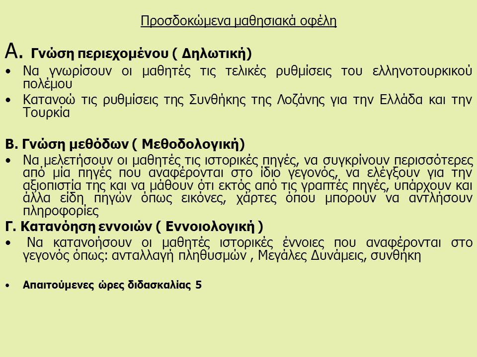 Προσδοκώμενα μαθησιακά οφέλη Α. Γνώση περιεχομένου ( Δηλωτική) Να γνωρίσουν οι μαθητές τις τελικές ρυθμίσεις του ελληνοτουρκικού πολέμου Κατανοώ τις ρ