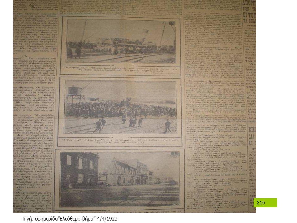 Πηγή: εφημερίδα''Ελεύθερο βήμα'' 4/4/1923 Σ16