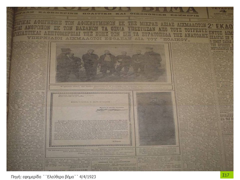 Σ17 Πηγή: εφημερίδα ΄΄Ελεύθερο βήμα΄΄ 4/4/1923