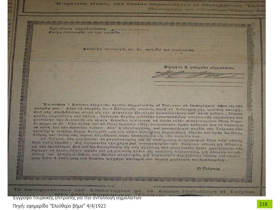 Σ18 Έγγραφο τουρκικής επιτροπής για την ανταλλαγή αιχμαλώτων Πηγή: εφημερίδα ''Ελεύθερο βήμα'' 4/4/1923
