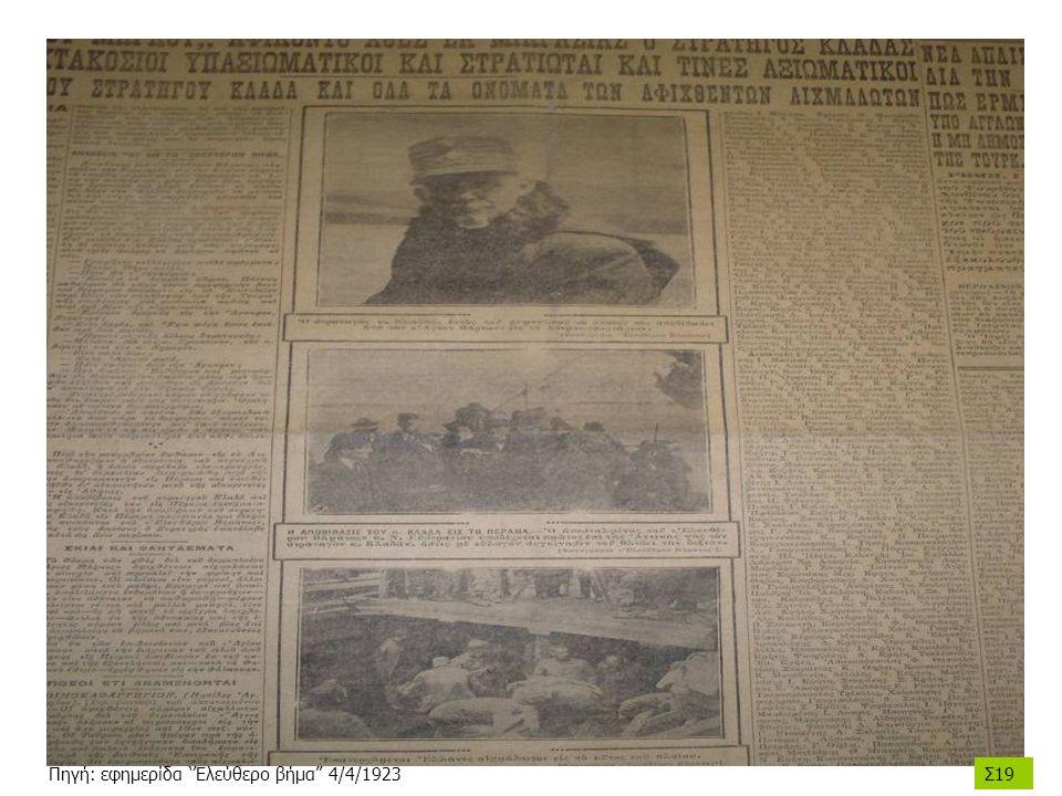 Σ19Πηγή: εφημερίδα ''Ελεύθερο βήμα'' 4/4/1923