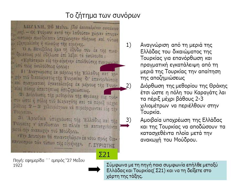 Το ζήτημα των συνόρων 1)Αναγνώριση από τη μεριά της Ελλάδας του δικαιώματος της Τουρκίας για επανόρθωση και πραγματική εγκατάλειψη από τη μεριά της Το