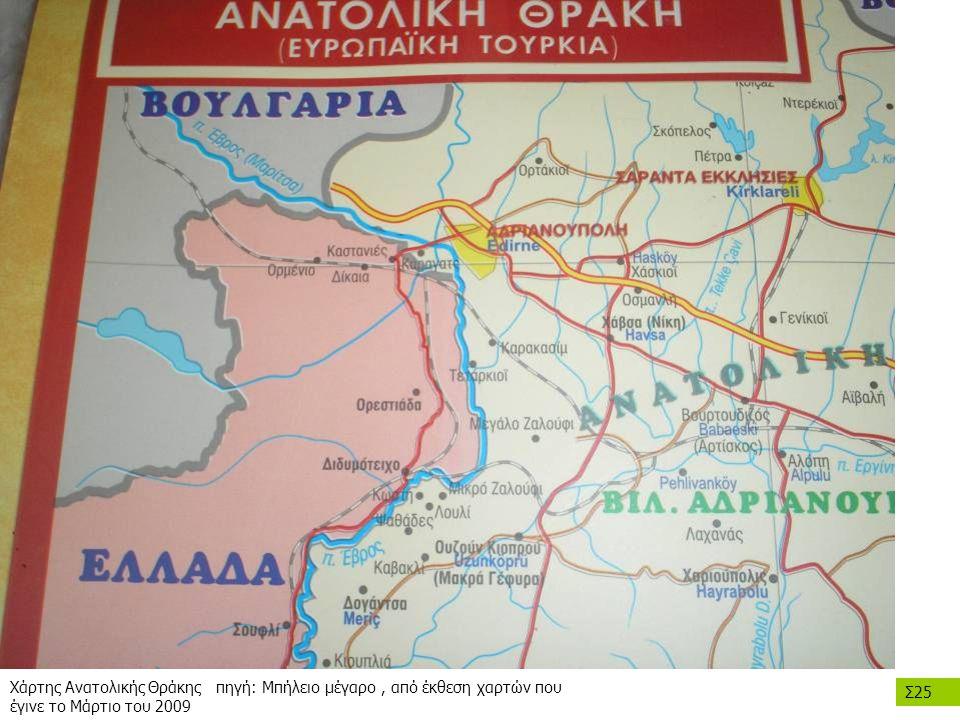 Σ25 Χάρτης Ανατολικής Θράκης πηγή: Μπήλειο μέγαρο, από έκθεση χαρτών που έγινε το Μάρτιο του 2009