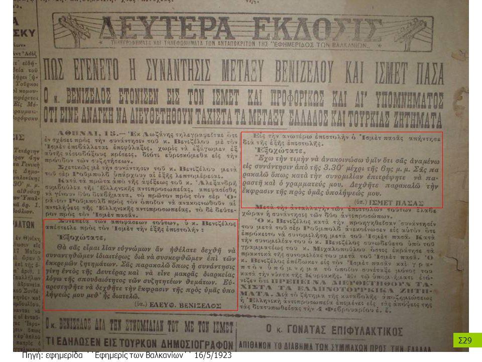 Σ29 Πηγή: εφημερίδα ΄΄Εφημερίς των Βαλκανίων΄΄ 16/5/1923