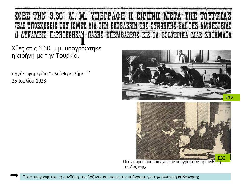 Χθες στις 3.30 μ.μ. υπογράφτηκε η ειρήνη με την Τουρκία. πηγή: εφημερίδα '' ελεύθερο βήμα ΄΄ 25 Ιουλίου 1923 Σ32 Πότε υπογράφτηκε η συνθήκη της Λοζάνη