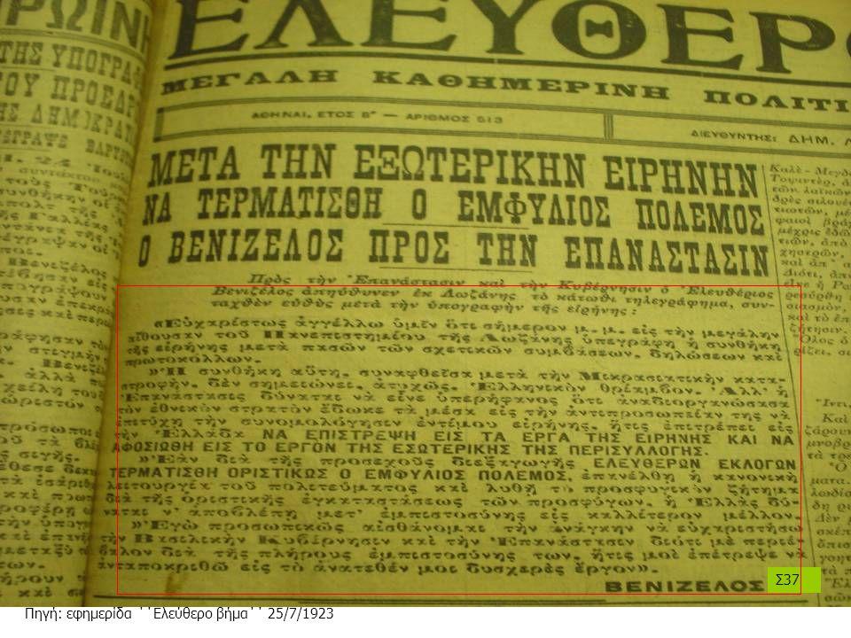 Σ37 Πηγή: εφημερίδα ΄΄Ελεύθερο βήμα΄΄ 25/7/1923