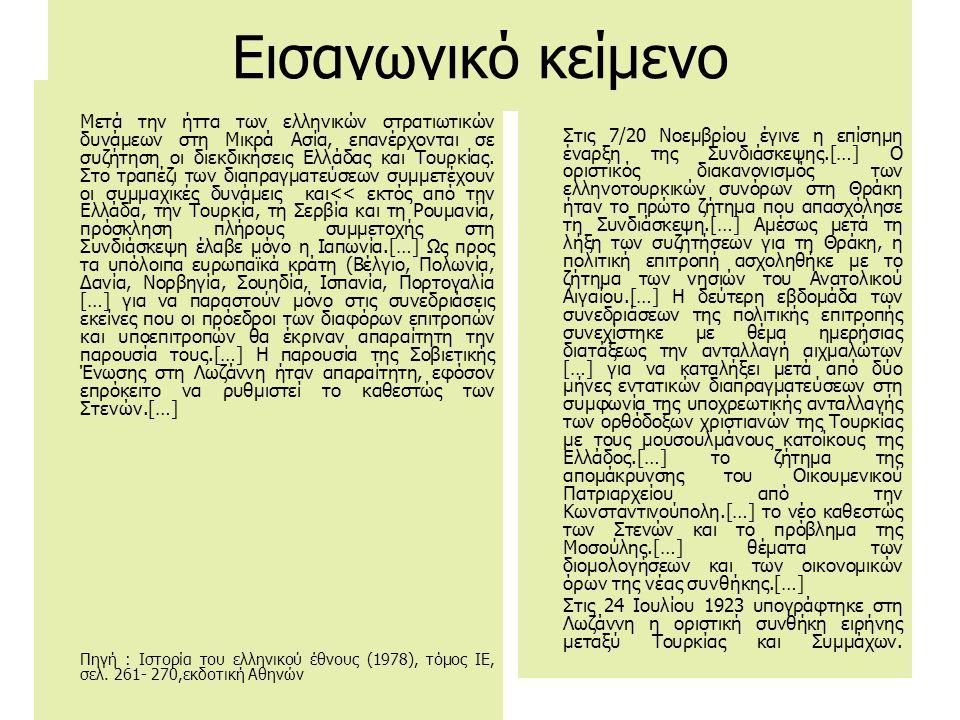 Εισαγωγικό κείμενο Μετά την ήττα των ελληνικών στρατιωτικών δυνάμεων στη Μικρά Ασία, επανέρχονται σε συζήτηση οι διεκδικήσεις Ελλάδας και Τουρκίας. Στ