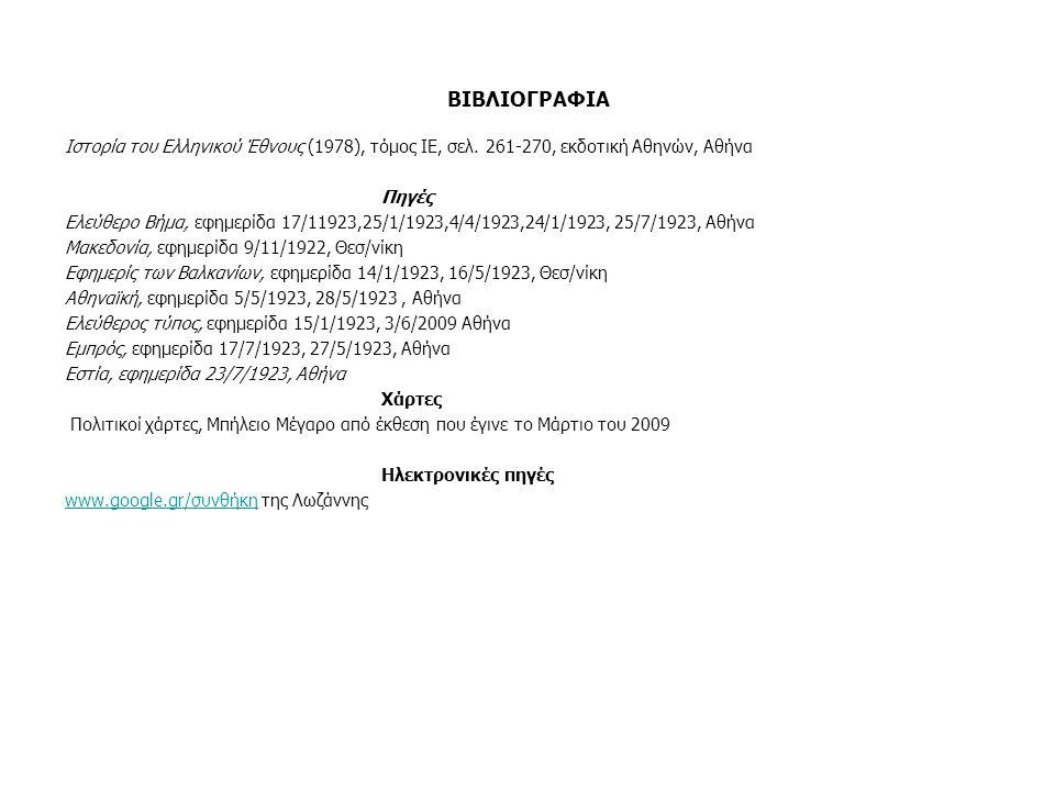 ΒΙΒΛΙΟΓΡΑΦΙΑ Ιστορία του Ελληνικού Έθνους (1978), τόμος ΙΕ, σελ. 261-270, εκδοτική Αθηνών, Αθήνα Πηγές Ελεύθερο Βήμα, εφημερίδα 17/11923,25/1/1923,4/4