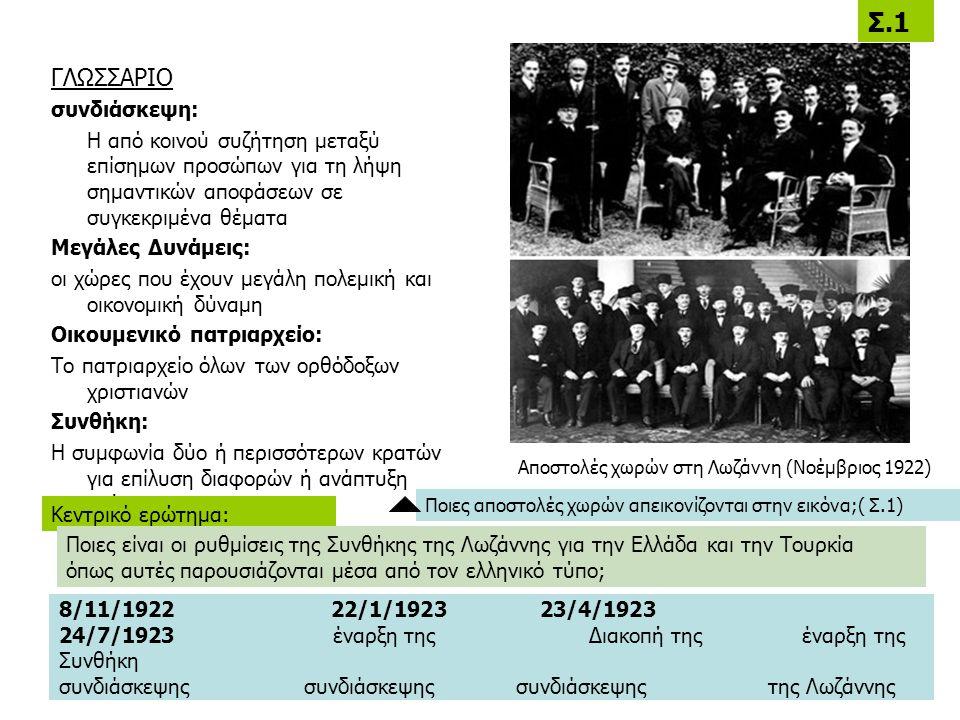 8/11/1922 22/1/1923 23/4/1923 24/7/1923 έναρξη της Διακοπή της έναρξη της Συνθήκη συνδιάσκεψης συνδιάσκεψης συνδιάσκεψης της Λωζάννης ΓΛΩΣΣΑΡΙΟ συνδιά