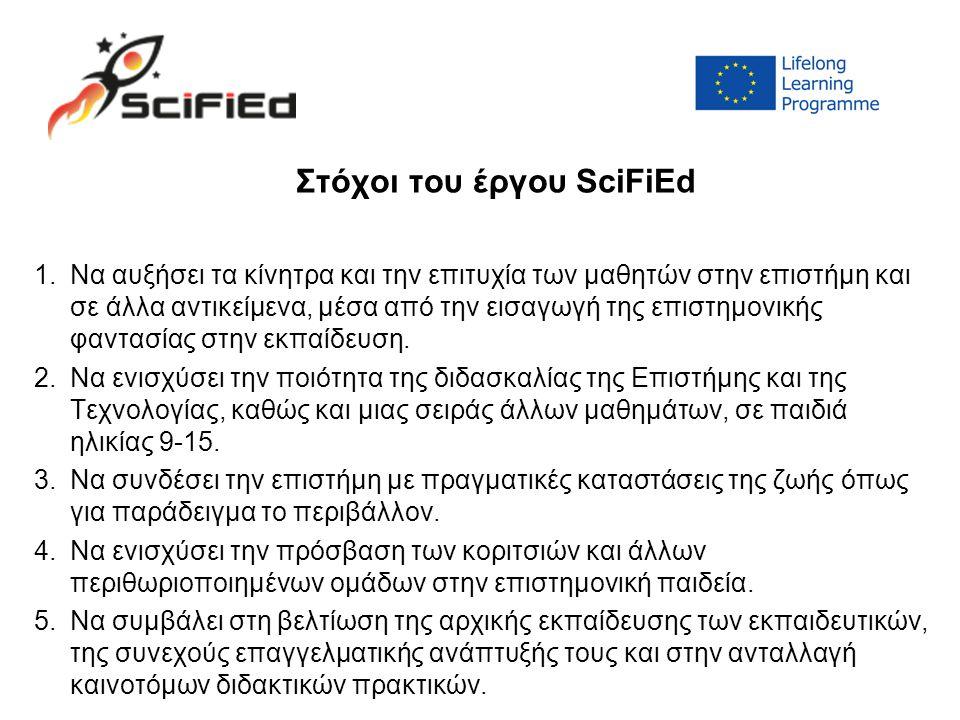 Στόχοι του έργου SciFiEd 1.Να αυξήσει τα κίνητρα και την επιτυχία των μαθητών στην επιστήμη και σε άλλα αντικείμενα, μέσα από την εισαγωγή της επιστημονικής φαντασίας στην εκπαίδευση.