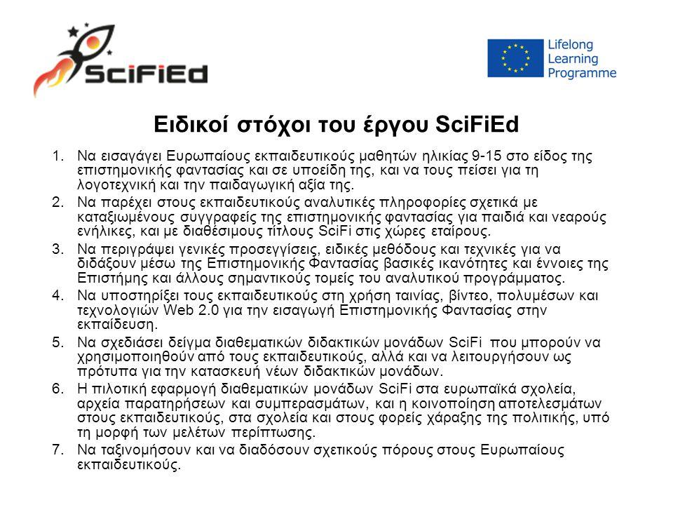 Ειδικοί στόχοι του έργου SciFiEd 1.Να εισαγάγει Ευρωπαίους εκπαιδευτικούς μαθητών ηλικίας 9-15 στο είδος της επιστημονικής φαντασίας και σε υποείδη της, και να τους πείσει για τη λογοτεχνική και την παιδαγωγική αξία της.