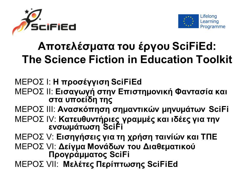 Στάδια του έργου Ερευνητική έκθεση και περίληψη των προτεινόμενων προσεγγίσεων και μεθόδων Εισαγωγή στην Επιστημονική Φαντασία και τα υποείδη της Αξιολόγηση των σημαντικών κειμένων SciFi για Παιδιά και Νέους στις χώρες εταίρους Οδηγίες και ιδέες για την ενσωμάτωση του SciFi σε διάφορες εκπαιδευτικές ενότητες Δείγμα Μονάδων του Αναλυτικού Προγράμματος SciFi Έκδοση εργασίας του SciFiEd Toolkit (χωρίς τις μελέτες περίπτωσης) Κατάρτιση εκπαιδευτικών Πιλοτική Εφαρμογή Δημοσίευση του πλήρους SciFiEd Toolkit Ευρωπαϊκή Διάσκεψη