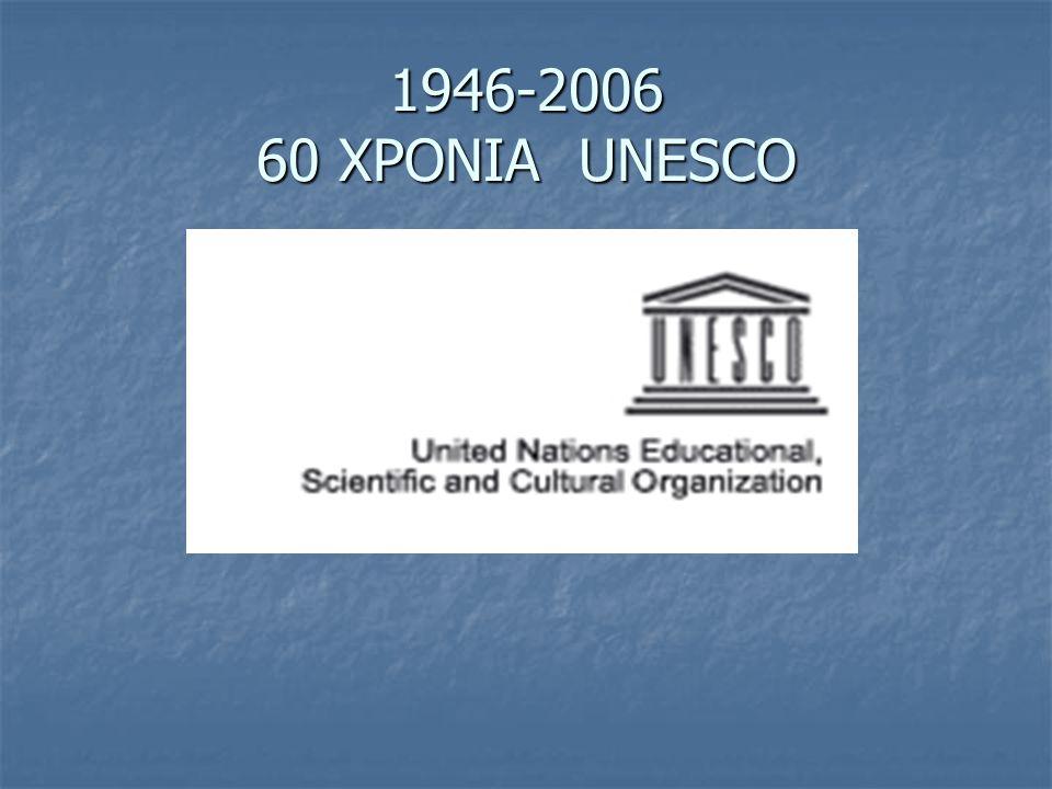 Ιστορικό Η ΟΥΝΕΣΚΟ ιδρύεται μετά το Β΄Παγκόσμιο Πόλεμο, ως Οργανισμός του ΟΗΕ.