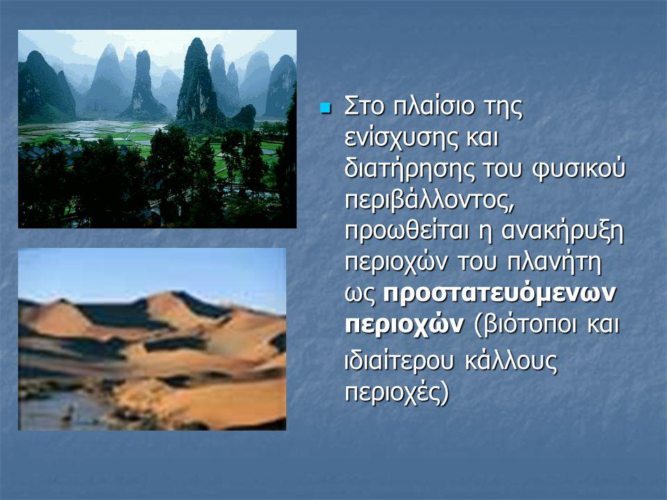 Στο πλαίσιο της ενίσχυσης και διατήρησης του φυσικού περιβάλλοντος, προωθείται η ανακήρυξη περιοχών του πλανήτη ως προστατευόμενων περιοχών (βιότοποι