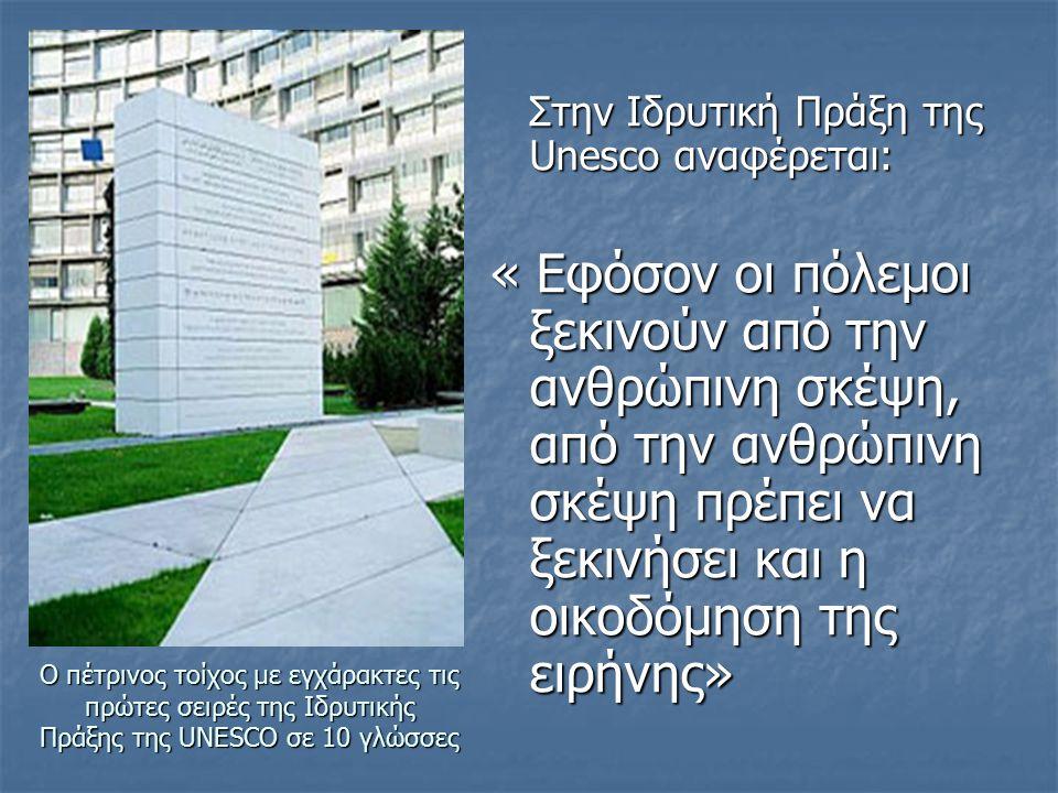 O πέτρινος τοίχος με εγχάρακτες τις πρώτες σειρές της Ιδρυτικής Πράξης της UNESCO σε 10 γλώσσες Στην Ιδρυτική Πράξη της Unesco αναφέρεται: Στην Ιδρυτι